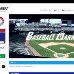 野球関連グッズの販売